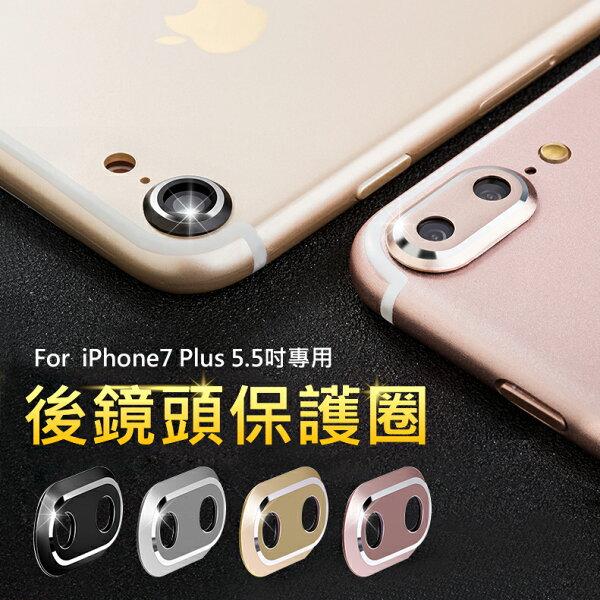 APPLEiPhone8Plus7plus5.5吋鋁合金鏡頭保護圈後鏡頭環防刮鏡頭保護套保護圈保護環金屬圈攝像頭戒指圈