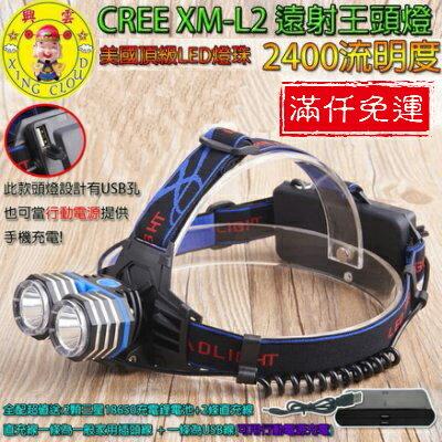 星雲網購【27046遠射頭燈 美國CREE XM-L2強光頭燈】2400流明/手電筒(全配送直充+2顆充電鋰電池
