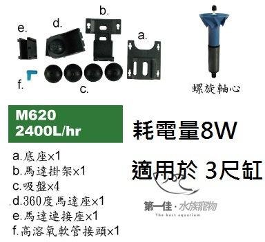 [第一佳水族寵物] 台灣RIO SEIO高溶氧馬達 M620 (2400L/hr)免運