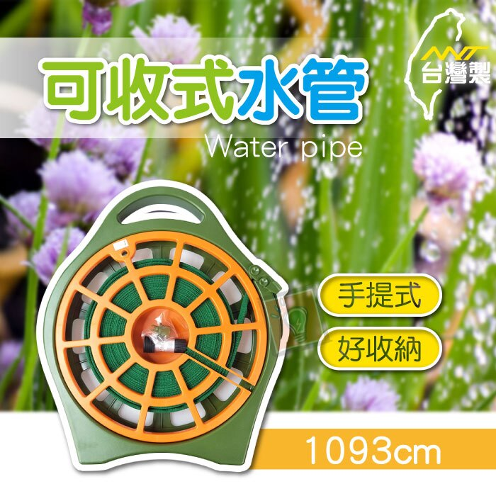 ORG~SD1676e~ 製MIT~1093cm 可收 水管 伸縮水管 尼龍水管 洗車 汽