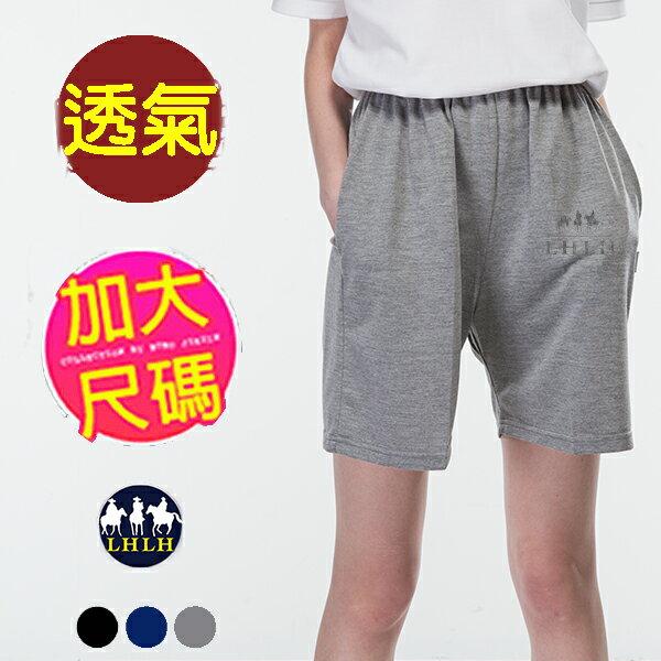 運動短褲 女 大尺碼褲子 女生 運動褲 透氣 現貨