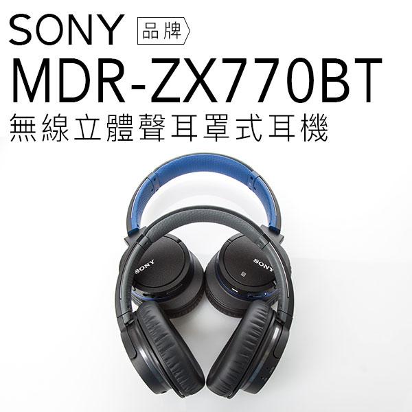 SONY 耳罩耳機 MDR-ZX770BT 無線藍芽 一年保固 【公司貨】