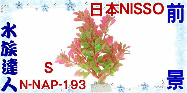 <br/><br/>  【水族達人】【造景裝飾】日本NISSO《前景S.N-NAP-193》水草/假水草/仿真水草<br/><br/><a href=