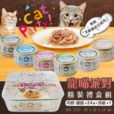 ayumi愛犬生活-寵物精品館:免運《寵喵派對CatsParty》貓罐頭天然主食(24罐抓板禮盒組)無穀挑嘴貓