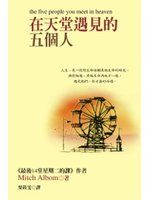 《在天堂遇見的五個人》ISBN:9867600797│大塊文化│米奇.艾爾邦│七成新