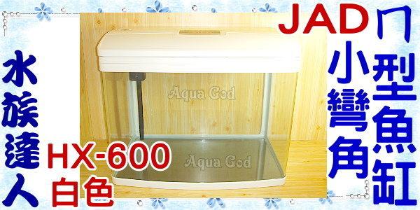 【水族達人】JAD《小彎角ㄇ型套缸.HX-600(白色)》HX600 魚缸+電燈+過濾器