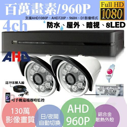 昌運監視科技有限公司:台南監視器百萬畫素1080P主機AHD套裝DIY4ch監視器130萬攝影機960P*2支台灣製造