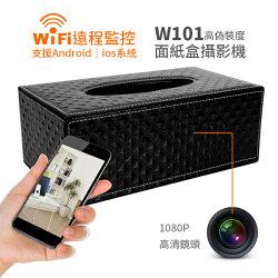 雲灃防衛科技 手機監看*W101面紙盒無線WIFI針孔攝影機/正1080P高清WIFI針孔監視器