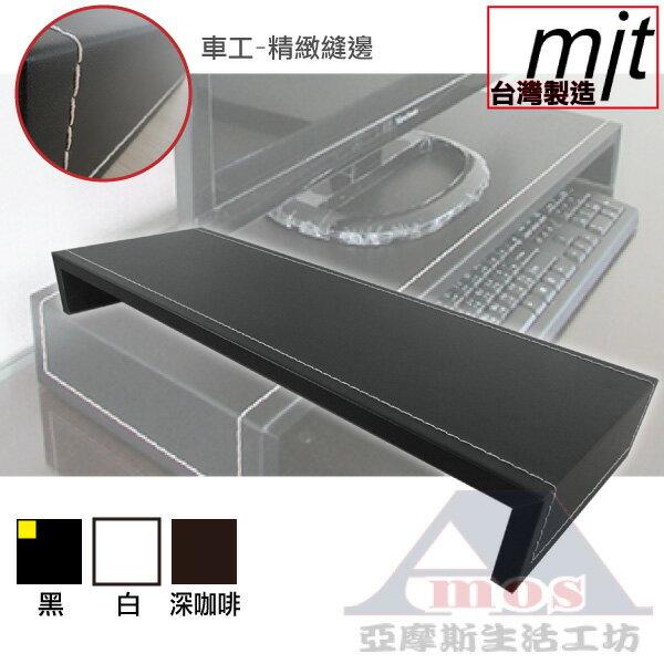Amos ~LAA001~ 馬鞍螢幕架~深23cm~三色 電腦增高架 桌上架 置物架 省空