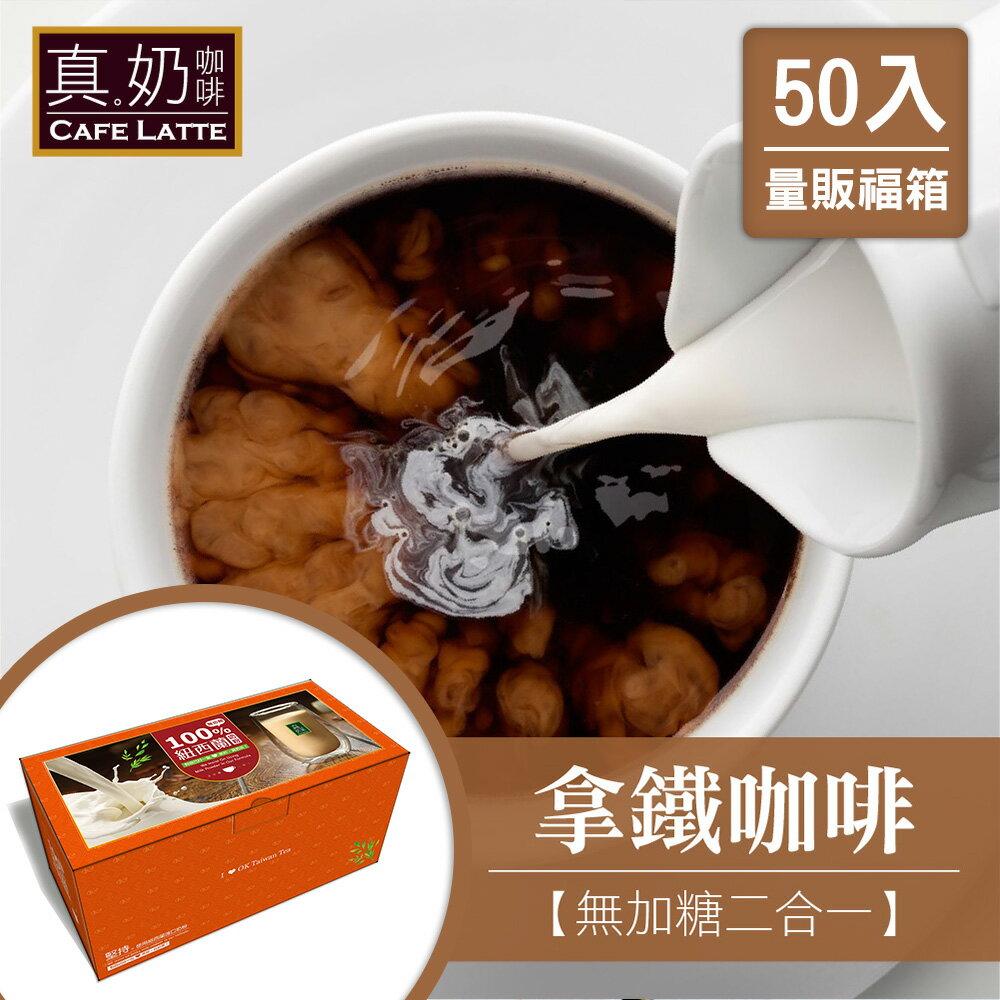 巴黎旅人 拿鐵咖啡 無糖款瘋狂福箱(50包 / 箱)★買大送小★下單隨貨加送真奶茶控糖款一盒(口味隨機) 1