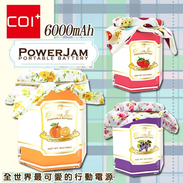 年節禮品 COI+ PowerJam 果醬罐行動電源 - 草莓 甜橙 葡萄(4710901857660) 世界首創果醬罐造型移動電源