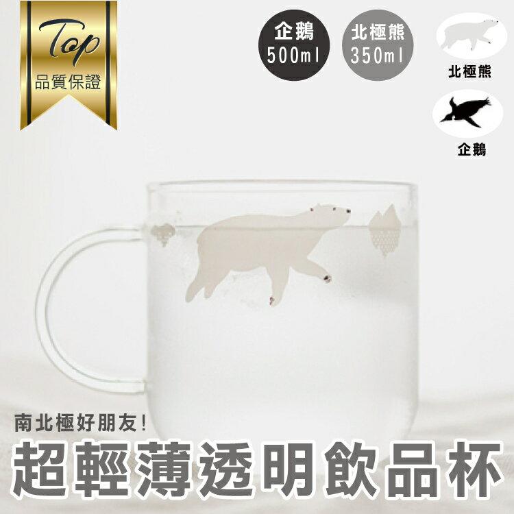 簡約日系文青設計師動物圖案設計耐熱耐居家冰玻璃杯手拿杯-企鵝/北極熊【AAA6051】