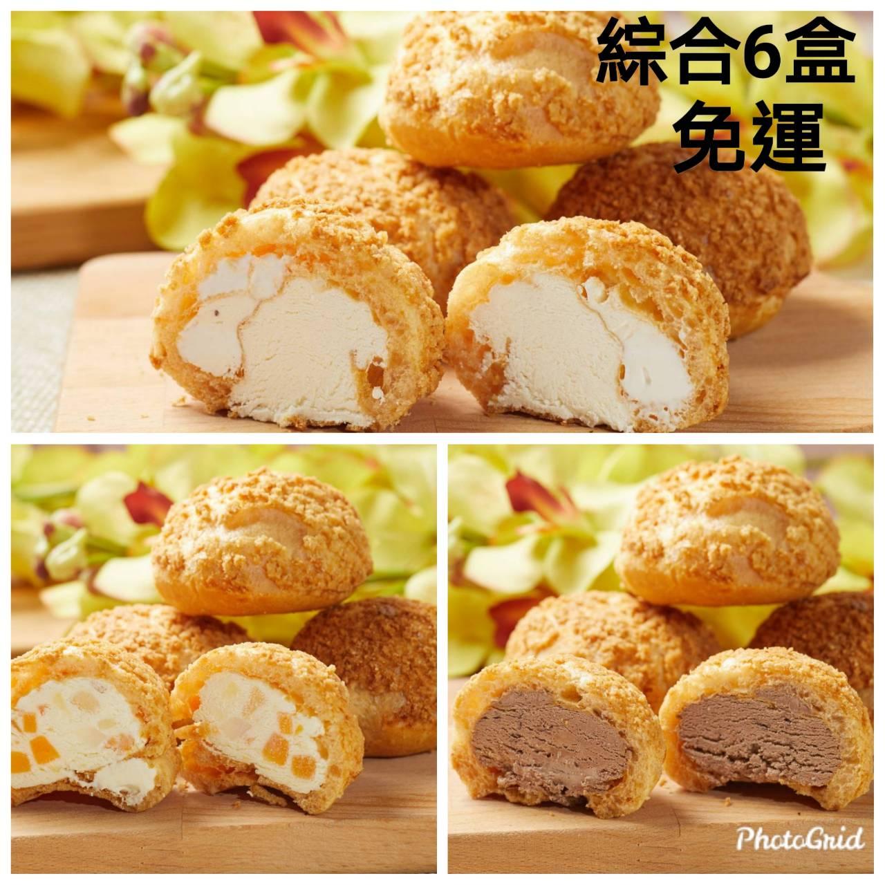 菠蘿冰心泡芙 (綜合) 盒/9入6盒免運
