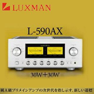 【獨家】LUXMAN L-590AX 綜合擴大機 純A類 8歐姆 30W*2 獨家代理銷售.分期0利率 免運