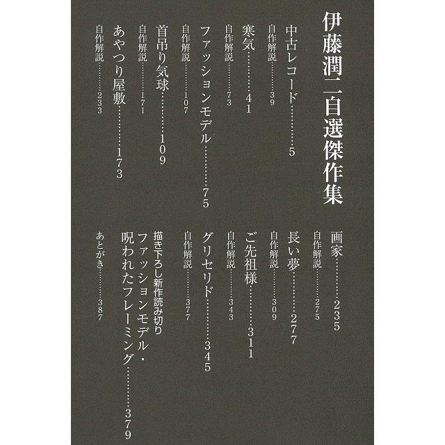 伊藤潤二自選傑作集 7