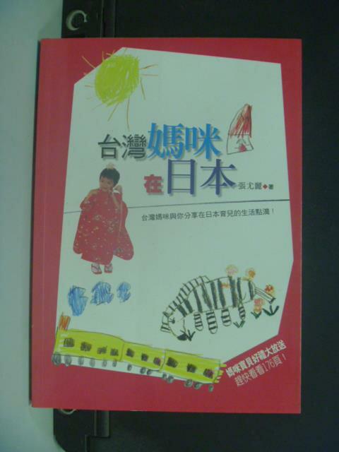 【書寶二手書T6/家庭_GFW】台灣媽咪在日本_張尤麗
