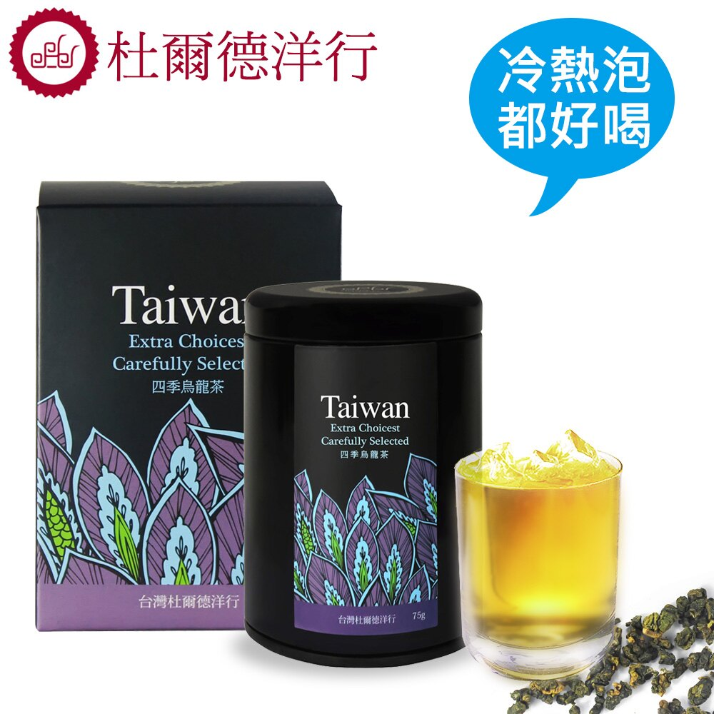 【杜爾德洋行 Dodd Tea】嚴選四季烏龍茶 75g (TFO-E75) 0