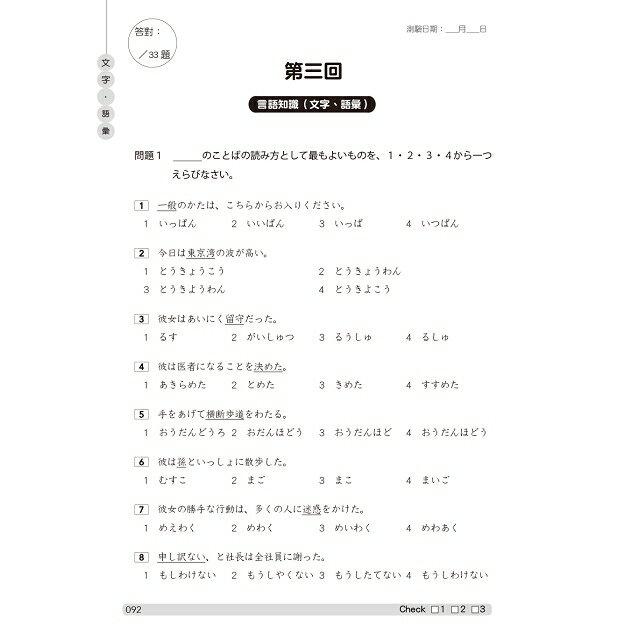 新制日檢!絕對合格 N3單字、文法、閱讀、聽力全真模考三回+詳解(16K+MP3) 7