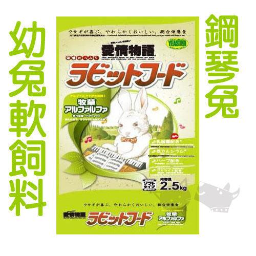 ayumi愛犬生活-寵物精品館:《鋼琴兔》幼兔軟性飼料2.5KG寵物兔必備
