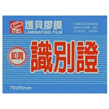 MBS 亮面護貝膠膜 識別證(釦洞) (200張/盒裝) 1327