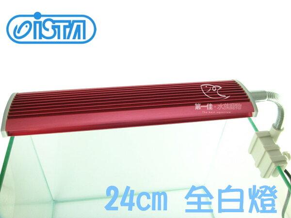 [第一佳水族寵物]台灣伊士達ISTA高亮度LED夾燈[24cm-全白燈(桃紅)]免運