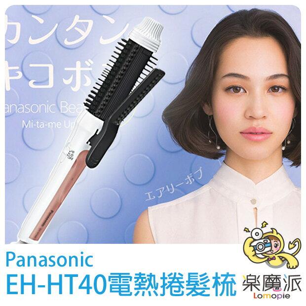 Panasonic EH~HT40 電熱捲髮梳 蓬鬆捲髮 夾 髮尾內彎 32mm 大捲