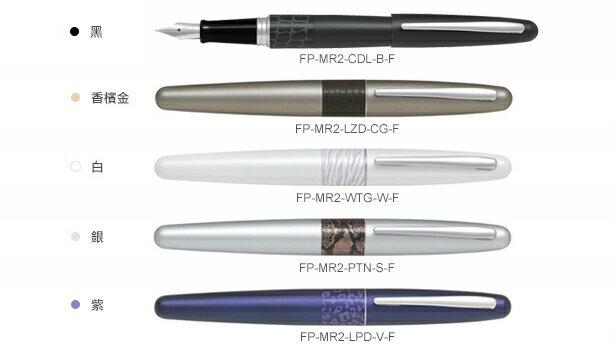 【筆坊】Pilot MR系列 金屬鋼筆