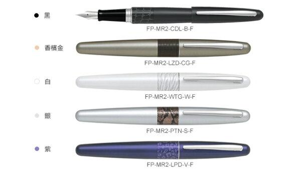 【筆坊】PilotMR系列金屬鋼筆