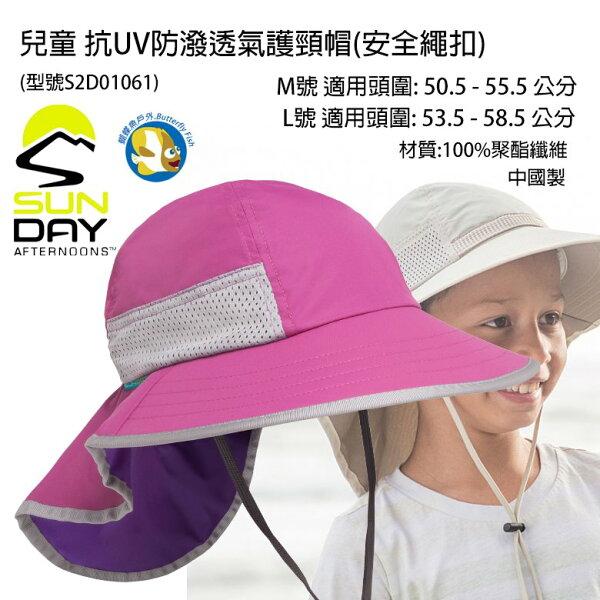 [美國SundayAfternoons]兒童抗UV防潑透氣護頸帽(安全扣)紫紅;遮陽帽;蝴蝶魚戶外