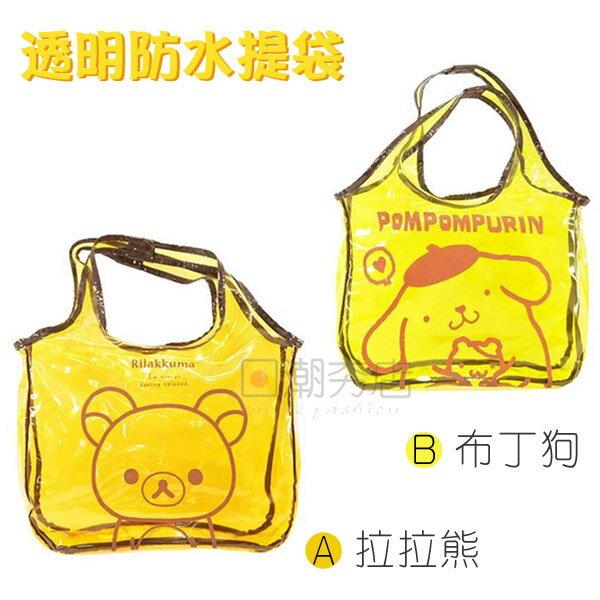 [日潮夯店] 日本正版進口 布丁狗 拉拉熊 懶懶熊 防水 透明 背心式 手提袋 海灘袋