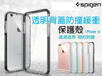 SPIGEN Ultra Hybrid TECH 透明背蓋防撞緩衝保護殼 Apple iPhone 6S Plus/6 Plus i6S+ 透明背蓋 保護套 手機殼 手機套 禮品