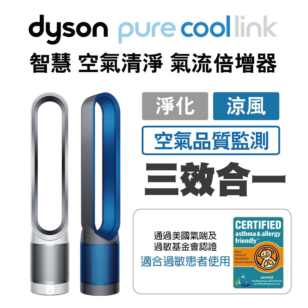 [全店97折][建軍電器]海外直寄 現貨 Dyson pure cool link TP02 空氣清淨 氣流倍增器 藍/白兩色 AM11下一代