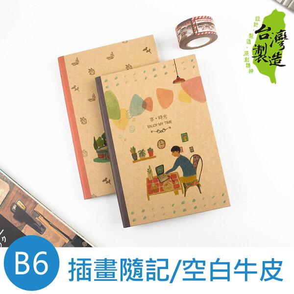 珠友NB-80023-36B632K插畫隨記牛皮手札筆記本記事本塗鴉本空白牛皮內頁