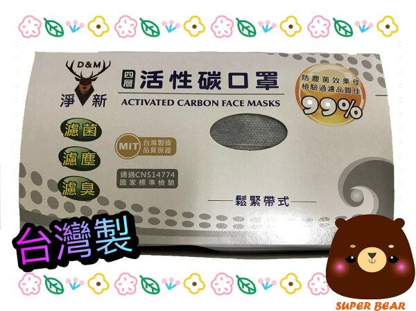 口罩淨新活性碳口罩成人口罩四層口罩台灣製一盒50入活性碳口罩面罩鬆緊帶式口罩防塵防臭