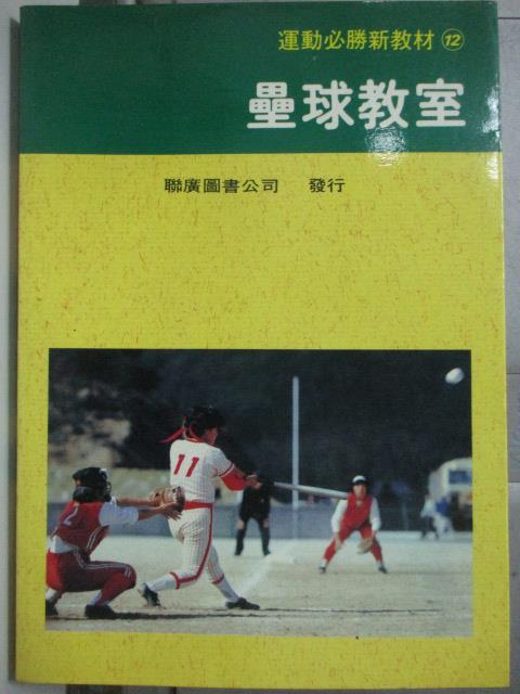 【書寶二手書T1/體育_ODK】壘球教室_精平裝:平裝本