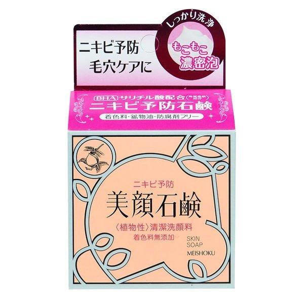 日本 MEISHOKU 明色 美顏洗面皂(美顏石鹼) 80g 痘痘肌 粉刺專用