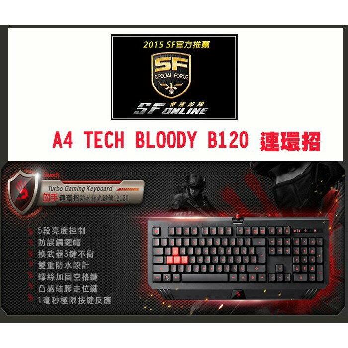【Fun心玩】  SF官方 遊戲鍵盤 A4 BLOODY 血手幽靈 B120 TURBO連環招防水背光中文鍵盤 電競鍵盤