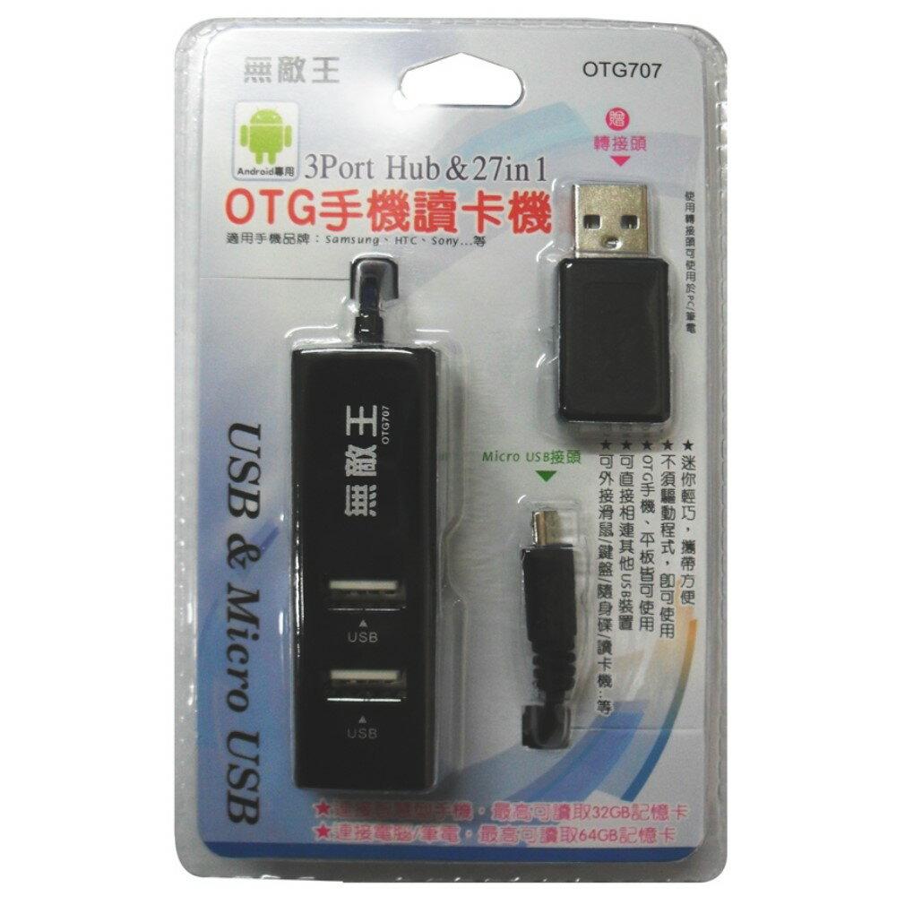 小玩子 無敵王 3Port Hub Micro USB 贈轉接頭 迷你 讀卡機 外接 OTG707