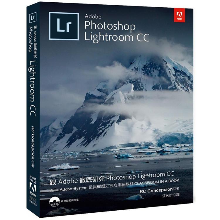 跟Adobe徹底研究Photoshop  Lightroom CC | 拾書所