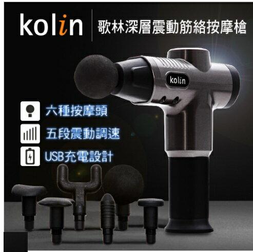 歌林 kolin  深層震動筋絡按摩槍 KMA-MN777  銀黑  ■USB充電設計,可使用約3-5小時