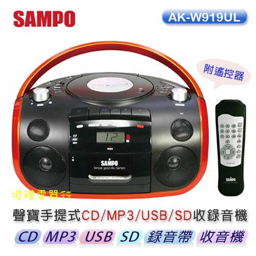 【億禮3C家電館】聲寶SAMPO手提卡帶收錄音機AK-W919UL.CD/MP3/USB/SD可現場錄音.具USB/SD記憶卡插槽
