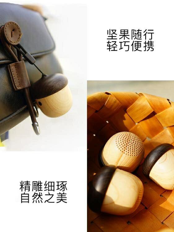 藍芽喇叭 堅果松果小音響藍牙音箱可愛創意少女生日禮物家用無線迷你小型手機重低音炮 清涼一夏钜惠