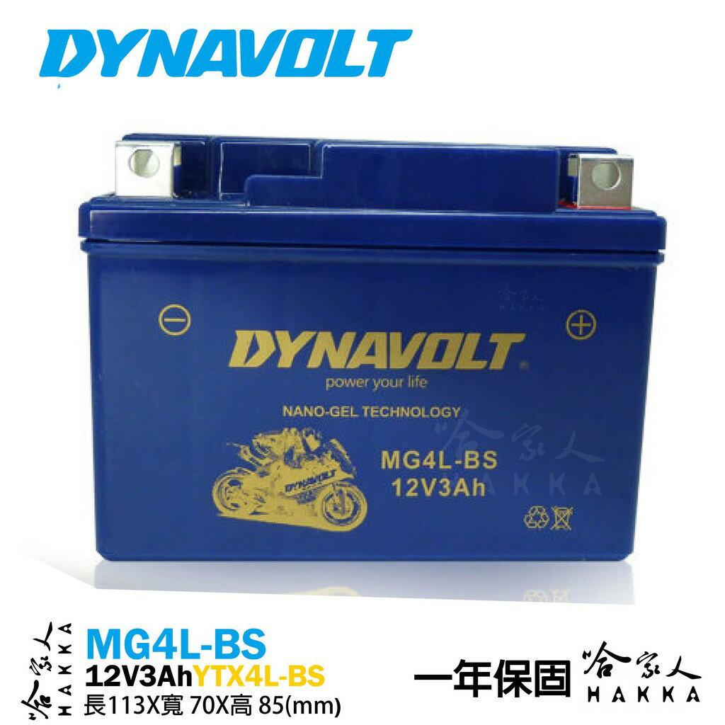 DYNAVOLT 藍騎士 奈米膠體電池 MG4L-BS 4號電池 YTX4L 重機 機車電瓶 AGM 哈家人油Shop