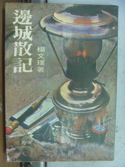 【書寶二手書T1/短篇_OHH】邊城散記_楊文璞
