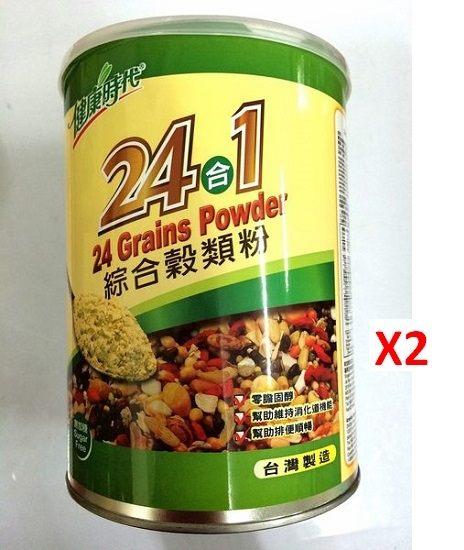 2罐特價 健康時代 24合1綜合穀粉(無糖) 900g原價$720-特價$588 零膽固醇 食品安全認證