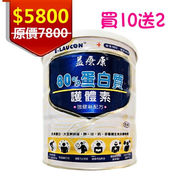[買10送2]益療康80%蛋白質護體素(奶素)450g單罐強健新配方蛋白質體力補充康富久久