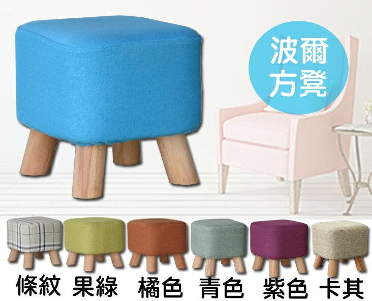 !新生活家具! 方凳 矮凳 亞麻布 藍色 椅凳 穿鞋椅 多色可選 腳凳 馬卡龍色 蘇格蘭紋 可拆洗 《波爾》 非 H&D ikea 宜家