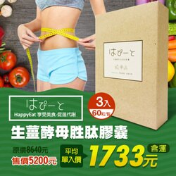 Happy Eat生薑酵母胜肽膠囊(60顆/包)【台灣娜珂黛肌】-3入組