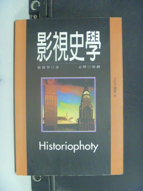 【書寶二手書T1/影視_JKC】影視史學_張廣智