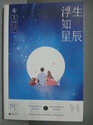 【書寶二手書T5/一般小說_IQR】浮生知星辰(上)_北傾_簡體